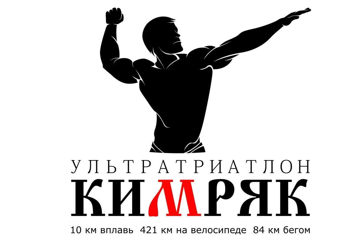 515 км вплавь, бегом и на велосипеде: в Кимрском районе впервые пройдет ультратриатлон